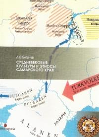 Средневековые культуры и этносы Самарского края